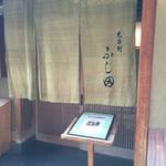 先斗町ふじ田 - 外観写真: