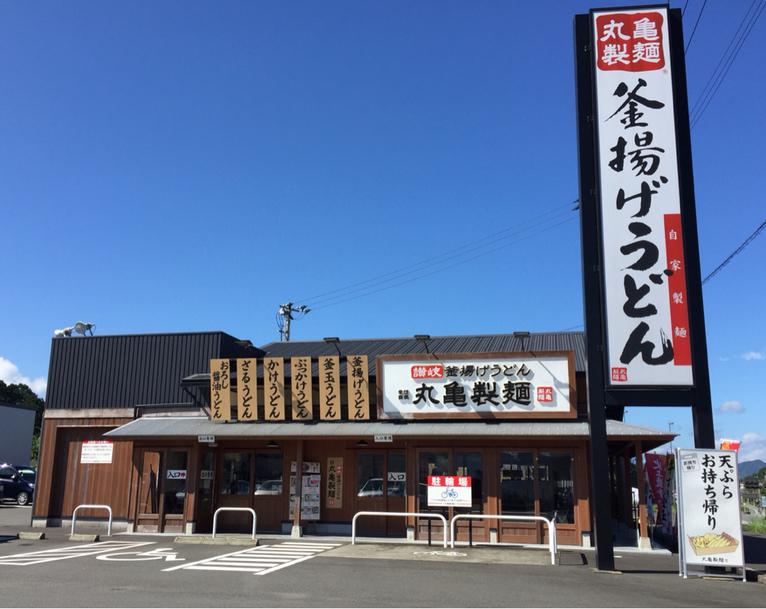 丸亀製麺 四万十店
