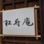 松寿庵 -