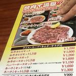 57581034 - メニュー(新価格)