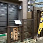 """あゆ川手打そば - 自宅兼店舗  """" 新そば """" の 幟 .。.:*☆"""