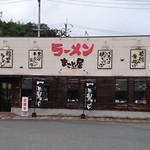 57584973 - まこと屋 イオンタウン佐用店