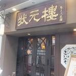 Shanghai Dining 状元樓 - 外観