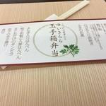 西友枝体験交流センター ゆいきらら - 玉手箱弁当