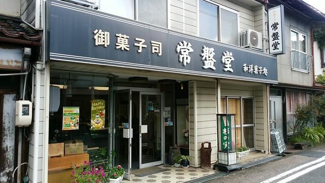 御菓子司 常盤堂