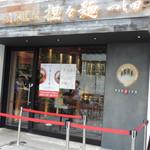 成都正宗担々麺 つじ田 - 靖国通りにお店があります