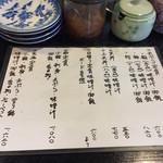 天ぷら亭 -