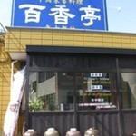 百香亭 - お店の外観