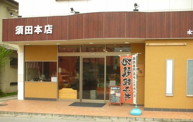 水郷のとりやさん 須田本店