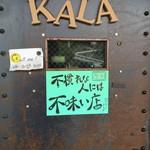 Spice&Dining KALA - 「看板に偽りあり(笑)」