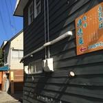 香季清流庵 - 南3条通り沿い小道奥にございます。かなり難な駐車場有り。