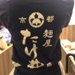 京都 麺屋たけ井 阪急梅田店 - 可愛いTシャツ^ ^撮らせてもらいました