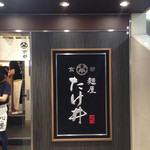 京都 麺屋たけ井 阪急梅田店 - た、け、井、❤️