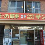 喫茶 サンワ -