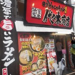 横浜家系ラーメン 代々木商店 - 外観