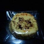 5763908 - ベイクドチーズケーキ