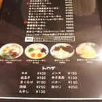 57638492 - 本命は「男前ラーメン(950円)」…                       しかし…なかなかの お値段…( ̄□ ̄;)!!