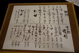 明日香 - (2016/9月)訪問時の飲み物メニュー