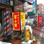 中華そば 富士屋 - 店舗ビル入口と看板@2010/11
