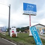ヤツレン ソフトクリーム売店 - 2016年8月 駐車場はいっぱいでした(-_-;)