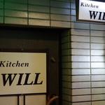 キッチン ウィル - 外観