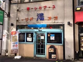 スープカレー屋 鴻 神田駿河台店 - 屋ーレカープース、ーリドオオ!