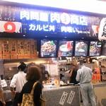 肉まる商店 - イオンモール茨木のフードコートにあります