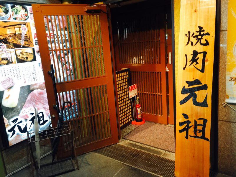 焼肉 元祖 松原団地駅前店