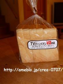 プルマンベーカリー 石窯パン工房
