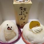 ショウタニ - ケーキセット¥540