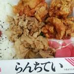 らんちてい - 人気の焼肉唐揚げ弁当(ヤキカラ)