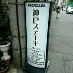 プロペラ - あっ…あった!歩いてくるとお店がわかりやすい