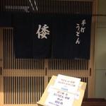 手打ちうどんの店倭 - 濃紺に白抜きの文字が渋い暖簾です(2016.10.19)