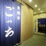 串焼き ごっち - 外観写真:大きな青い暖簾が目印です。