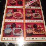 5768101 - ランチメニュー。牛カルビは30円OFF!