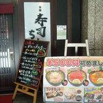 5768958 - 500円丼メニュー