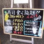 5768961 - 食べ放題メニュー