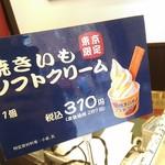 満願堂 - 【2016/10】焼きいもソフトクリーム