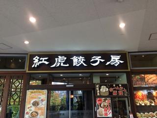 紅虎餃子房 東京ドームシティ ラクーア店