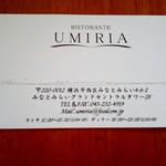 リストランテ ウミリア -