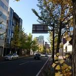 酒盃 - 秋田市   いちょうも色づきはじめました・・