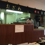 麺屋 おざわ - 店内