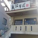 東江そば -