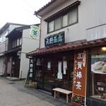 天野茶店 - 2016年10月12日(水)