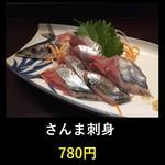 青森バルわいはー - ◆季節限定◆青森直送で鮮度がいいからこそおいしく刺身でいただけます!