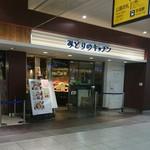 みどりのキッチン - 上野駅の中です