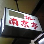 南京亭 -