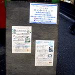 麺酒房 実之和 - 道路に出ていたランチの案内です