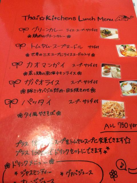 タイ キッチン 天六店