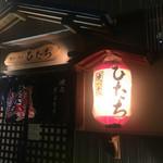 焼肉・円盤餃子 ひたち -